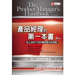 產品經理的第一本書(全新實戰指南):從上游到下游的實務整合與挑戰