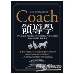 Coach領導學:帶人才超越「現在職位」的企業教練心理&對話技術
