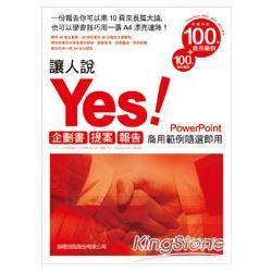 讓人說YES! 企劃書‧提案‧報告- 商用範例隨選即用PowerPoint