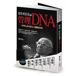 彼得.杜拉克的管理DNA