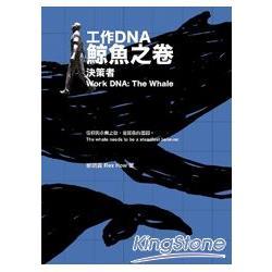 工作DNA:鯨魚之卷