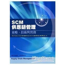 SCM供應鏈管理:策略技術與實務