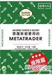 索羅斯都要用的 MetaTrader 進階篇:程式員賺錢出頭天!
