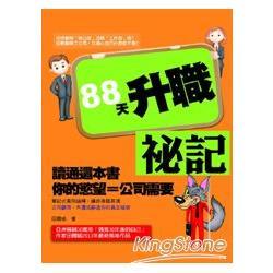 88天升職祕記:讀通這本書,你的慾望等於公司的需要 | 拾書所