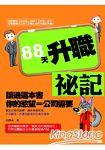 88天升職祕記:讀通這本書,你的慾望等於公司的需要