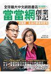 當當網創業筆記:李國慶、俞渝的事業與愛情