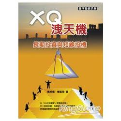 XQ洩天機:長期投資與短線投機