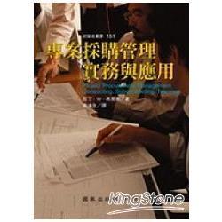專案採購管理實務與應用