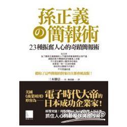 孫正義の簡報術 :  23種振奮人心的奇蹟簡報術 /