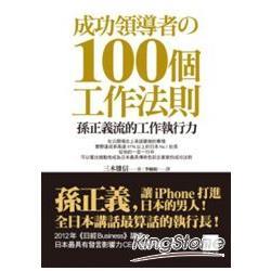 成功領導者の100個工作法則 :  孫正義的工作執行力 /