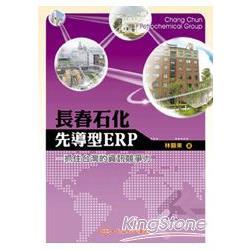 長春石化先導型ERP:抓住台灣的資訊競爭力