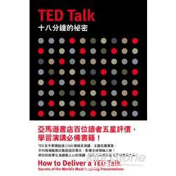 TED Talk十八分鐘的秘密=How to deliver a TED talk: secrets of the world