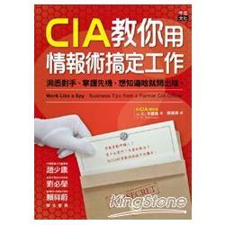 CIA教你用情報術搞定工作