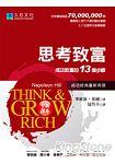思考致富:成功致富的13個步驟(全新翻譯/白金暢銷版)