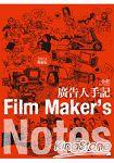 廣告人手記(2014增修版) Film Maker`s Notes