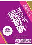 讀故事,學創新:創意企業家金點子紫皮書