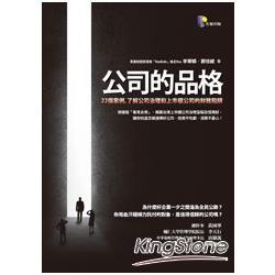 公司的品格:22個案例,了解公司治理和上市櫃公司的財務陷阱