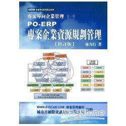 PO-ERP專案企業資源規劃管