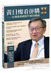 黃日燦看併購Ⅱ:台灣產業轉型升級的關鍵