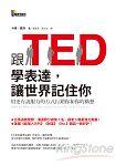 跟TED學表達,讓世界記住你
