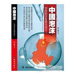 中國泡沫:別說我沒有警告過你!