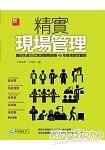精實現場管理:豐田生產方式資深顧問親授40年現場管理實務