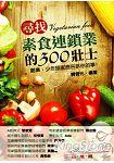 尋找素食連鎖業的300壯士
