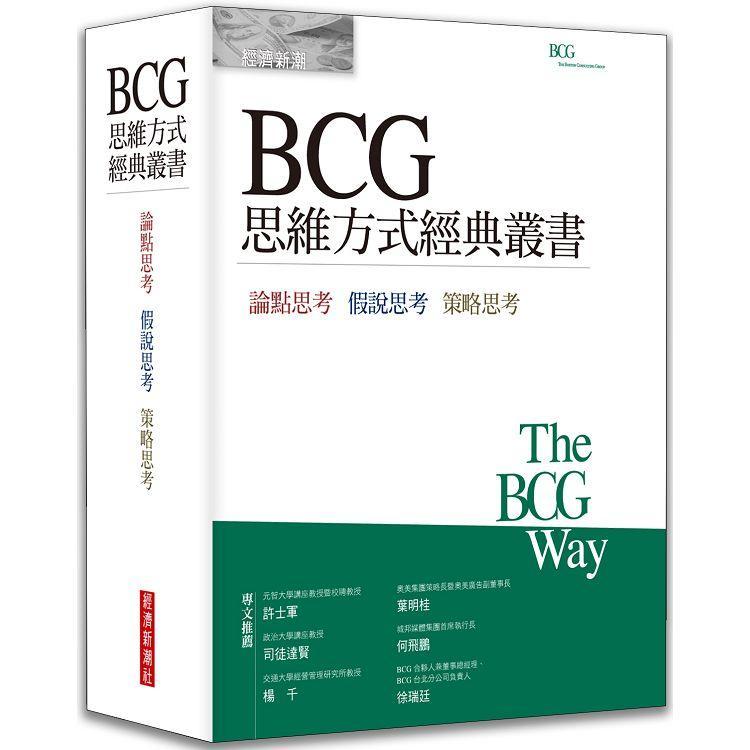 BCG思維方式經典叢書