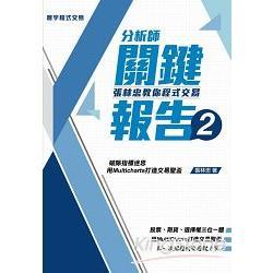 分析師關鍵報告2:張林忠教你程式交易