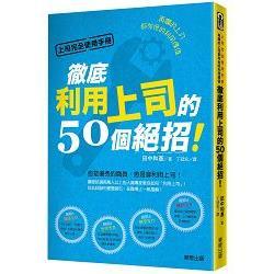 上司完全使用手冊:再爛的上司都有他的利用價值,徹底利用上司的50個絕招!