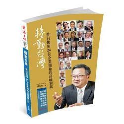 轉動台灣:黃日燦與24位企業領袖的高峰對談