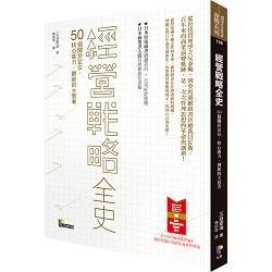經營戰略全史:50個關於定位、核心能力、創新的大思考
