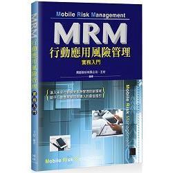 MRM行動應用風險管理實務入門