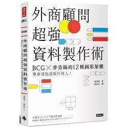 外商顧問超強資料製作術:BCG╳麥肯錫的12種圖形架構,學會就能說服任何人!