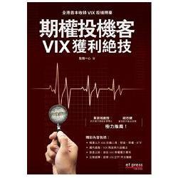期權投機客 VIX 獲利絕技