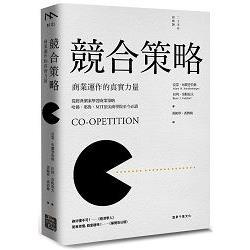 競合策略:商業運作的真實力量(二十周年經典版)