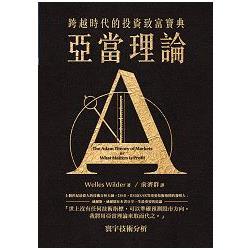 亞當理論:跨越時代的投資致富寶典(二版)