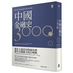 中國金融史3000年(中):從史上最富有的兩宋到錯失全球霸主的大明朝