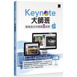 Keynote大師班:簡報滿分的關鍵8堂課