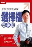 洪守傑選擇權高手班DVD(修訂版)(拆封不可退)