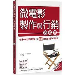 微電影製作與行銷這檔事:從日本成功案例學習YouTube活用法與影片製作法