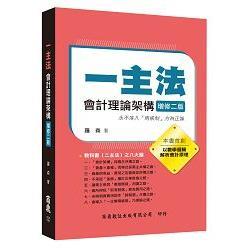 一主法會計理論架構[增修二版]
