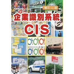 企業識別系統CIS(增訂二版)