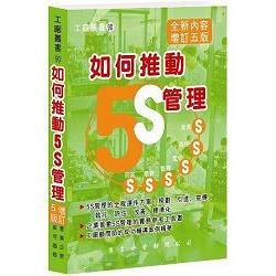 如何推動5S管理(增訂五版)