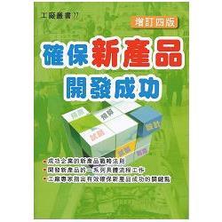 確保新產品開發成功(增訂四版)