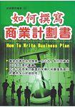 如何撰寫商業計畫書