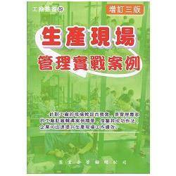 生產現場管理實戰案例(增訂三版)