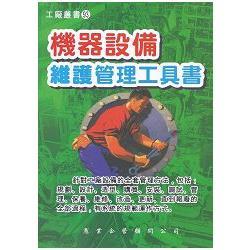 機器設備維護管理工具書