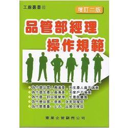 品管部經理操作規範(增訂二版)