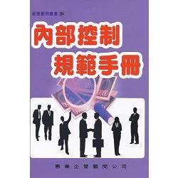 內部控制規範手冊